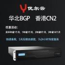 优尔云服务器华北BGP香港CN2高速线路VPS带防御特惠低至42元/月起