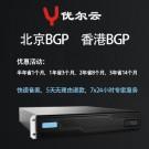 优尔云2核4核8核16核真云服务器北京香港BGP机房非VPS特惠48元月