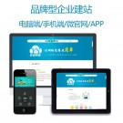 企业网站建设网站制作网页设计手机网站官网制作包域名一条龙服务