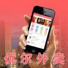 高校外卖平台运营版 微信订餐系统 仿美团 支持iOS安卓App